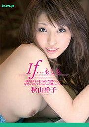 もしも秋山祥子が目の前で全裸になって、巨乳をプルプルさせながら働いてたら…