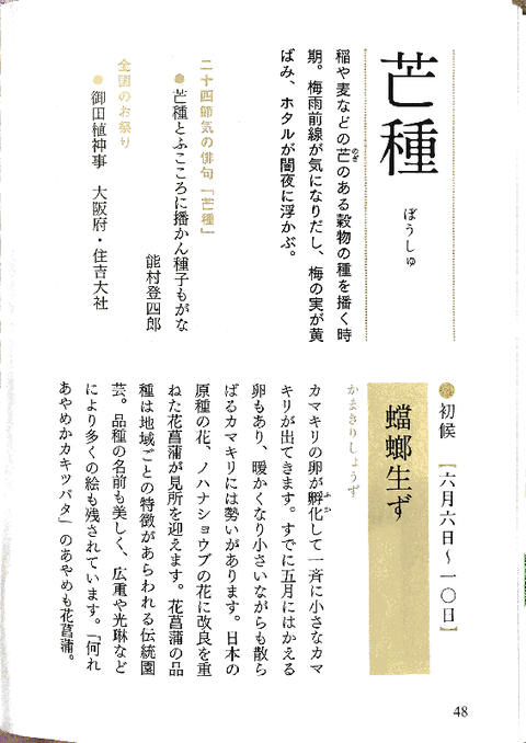 Scannable の文書 (H27-06-07 12_27_45)-3