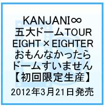 関ジャニ∞ DVD 2012 予約 楽天