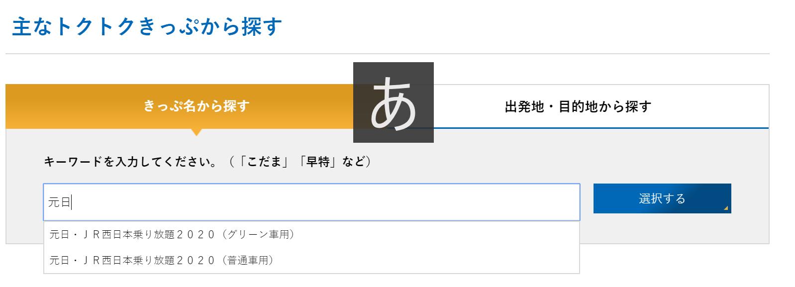 Jr 西日本 乗り 放題 2020