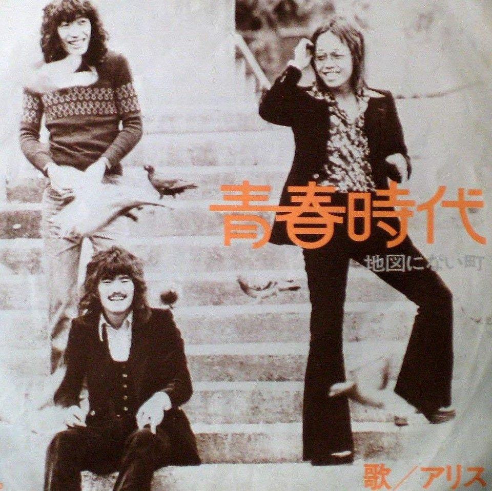 歌 青春 時代