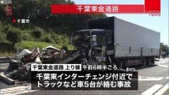 後ろから突っ込まれトラック女性運転手死亡 千葉東IC付近