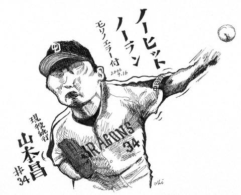 山本昌の画像 p1_13