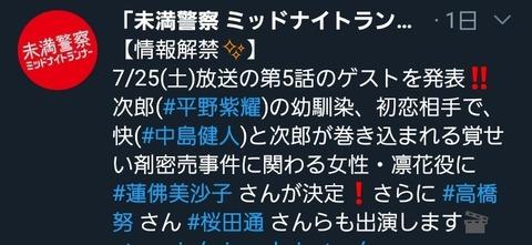 Screenshot_20200718-081406_Twitter