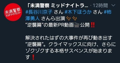 Screenshot_20200723-091557_Twitter