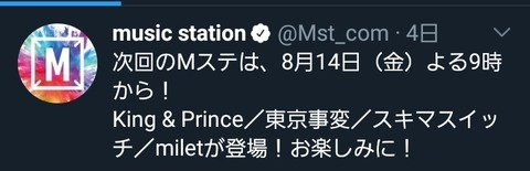 Screenshot_20200812-102330_Twitter