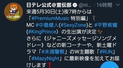 Screenshot_20200524-152309_Twitter