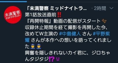 Screenshot_20200626-202302_Twitter