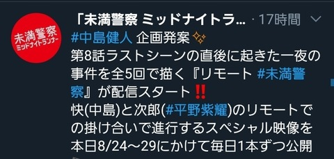 Screenshot_20200825-114904_Twitter