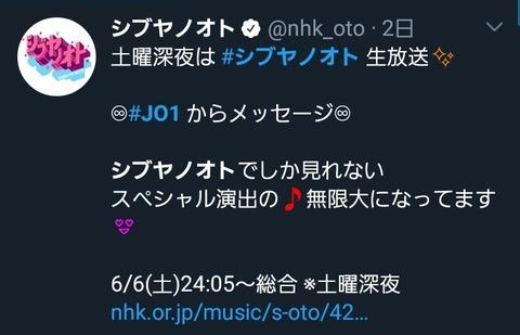 Screenshot_20200606-204058_Twitter