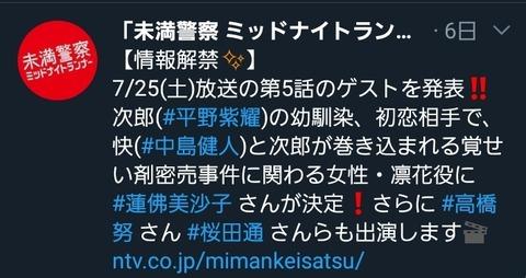 Screenshot_20200723-091700_Twitter