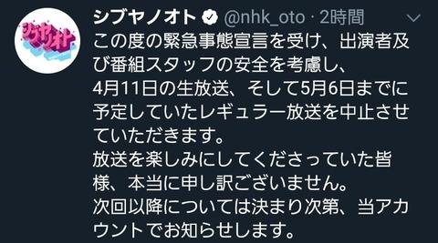 Screenshot_20200407-230430_Twitter