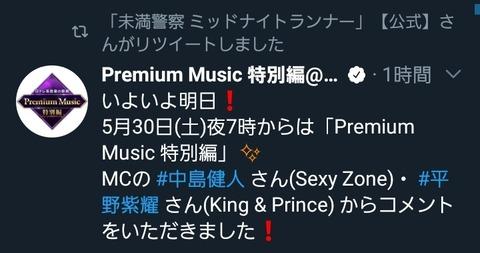 Screenshot_20200529-130421_Twitter