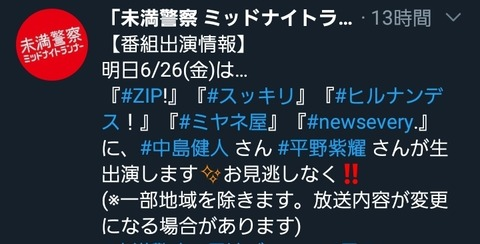 Screenshot_20200626-082834_Twitter