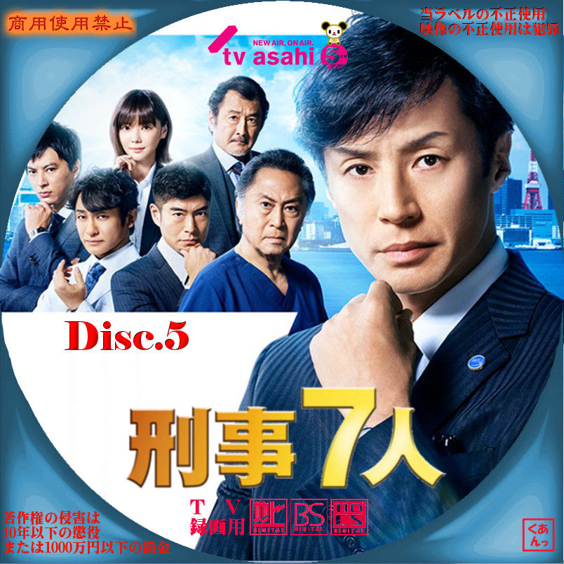シリーズ 第 刑事 人 7 5