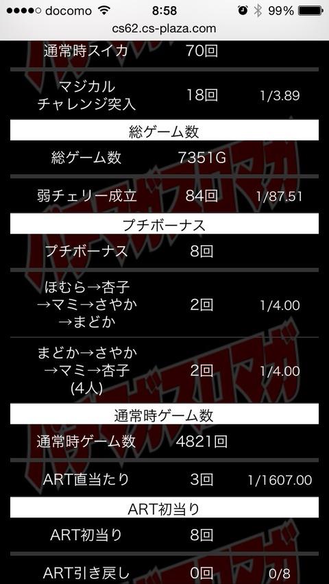 2014-12-08-08-58-54