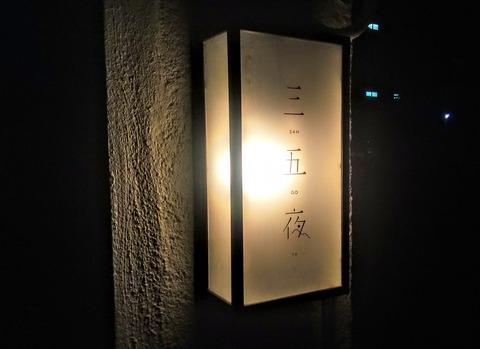 三五夜 ライト