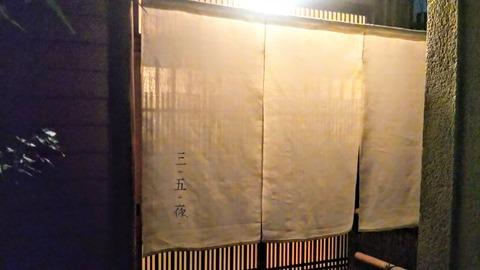 三五夜 暖簾