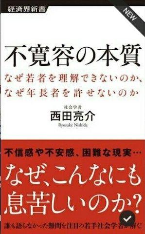西田亮介 不寛容の本質