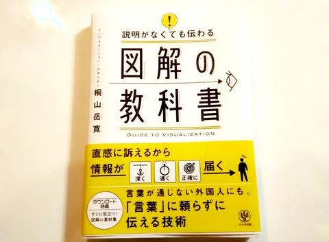 桐山岳寛著「説明がなくても伝わる 図解の教科書」