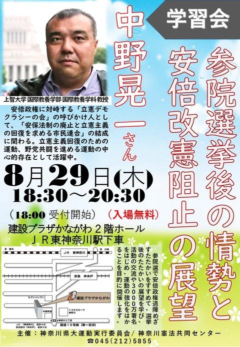 2019-8-29-学習会