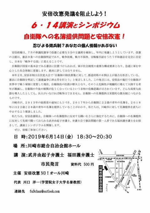 2019-6-14-symposium-w1000