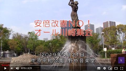 4・21集会動画