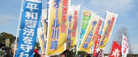 オール川崎幟旗 (2)