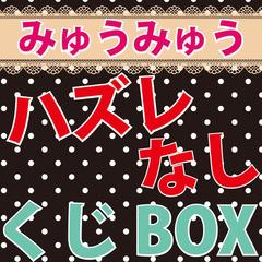 かなでBOX