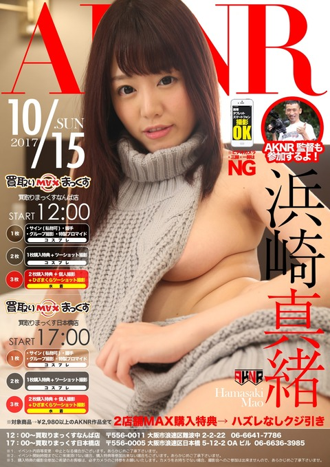 1015_hamamao