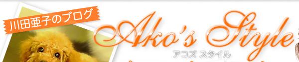 川田亜子のブログ Ako's Style