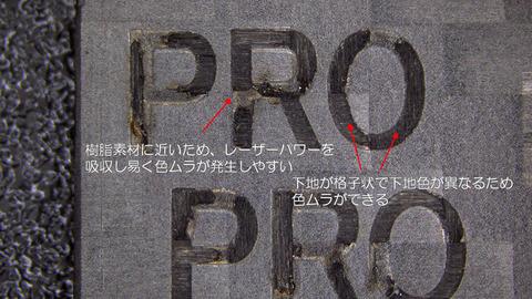 炭素繊維に通常ファイバーで印字