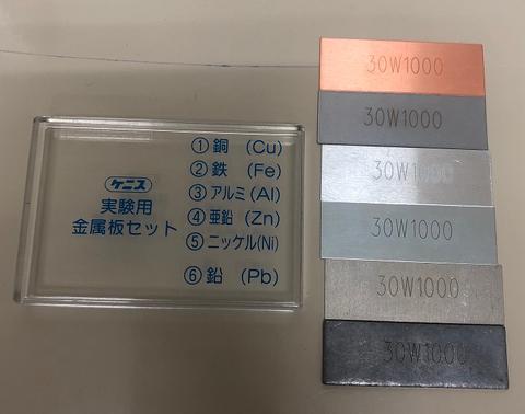 テスト用素材金属