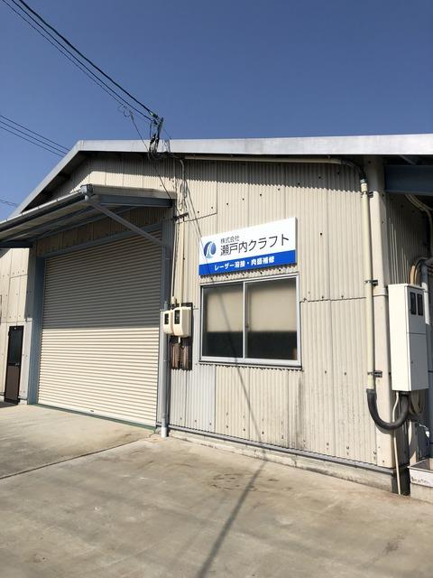 瀬戸内クラフト 岡山工場