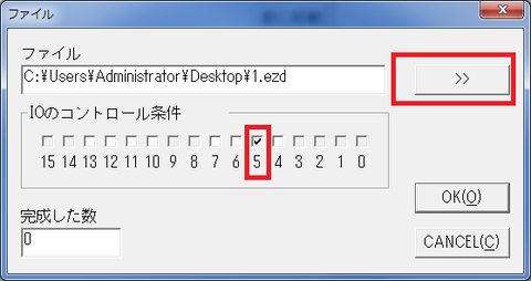 ファイル指定と入力ポート番号指定