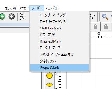 ProjectMarkを選択