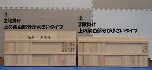 名札掛け2段