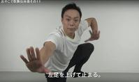 歌舞伎体操六方(3)