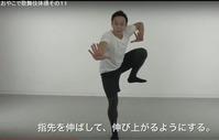 歌舞伎体操六方(1)