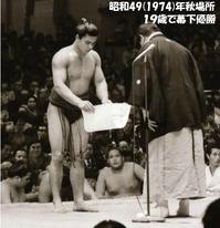 1974秋場所幕下優勝