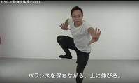 歌舞伎体操六方(2)