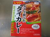 タイで食べたタイカレーの箱