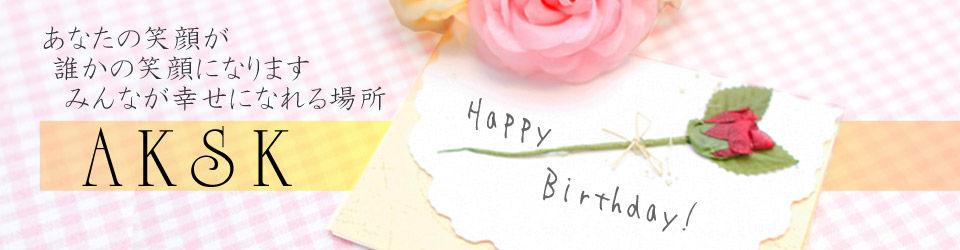 誕生日プレゼントサイト「AKSK」ブログ イメージ画像