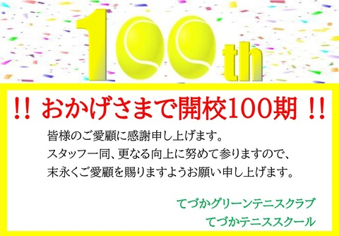 おかげさまで100期 単体_page-0001 (1)