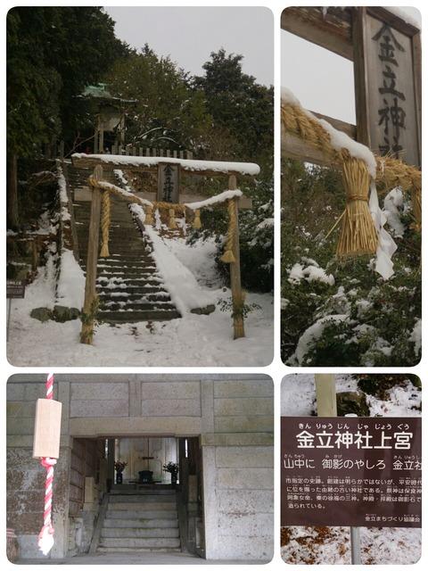 金立神社上宮