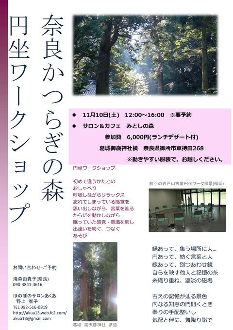 奈良かつらぎの森円坐ワークショップ(変更事項あり)
