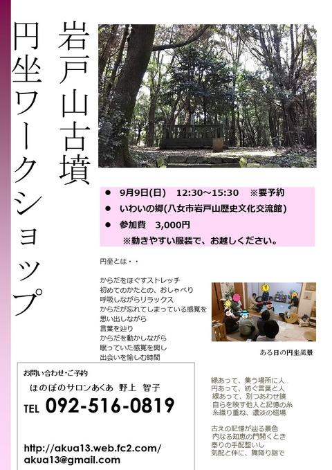 岩戸山古墳円坐ワークショップ開催します