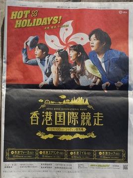 DSC03470香港国際ポスター