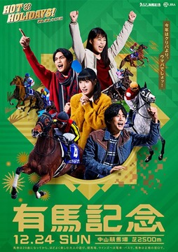 2017-G1ポスター1224有馬記念