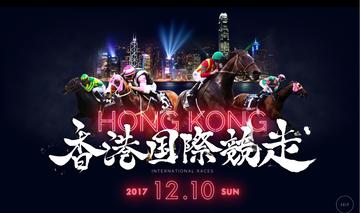 香港国際レース